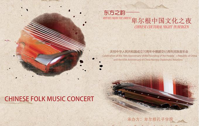Chinese Folk Music Concert